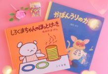 幼いころの記憶のカギ♡昔読んだ絵本まとめ