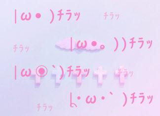 ♡かわいい顔文字まとめ~チラッと編~♡