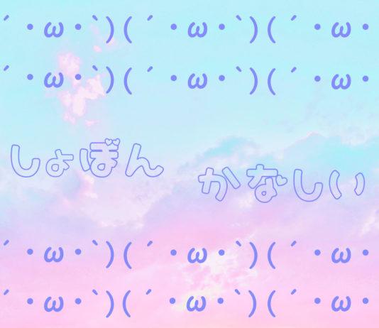 かわいい顔文字まとめ~【悲しい/しょぼん】編~