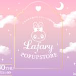 かわいいを詰め込んだ『Lafary POPUP STORE』初開催♡