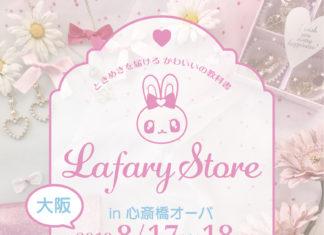 Lafary POPUP STORE in 大阪・名古屋♡開催決定!