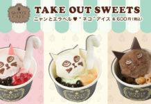 ひんやりメルティ♡『Q-pot CAFE.』テイクアウトスイーツ登場
