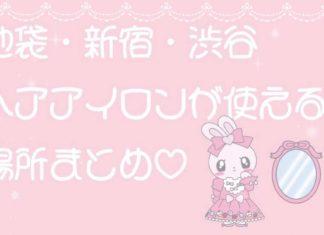 【池袋・渋谷・新宿】無料でヘアアイロンが使える♡パウダールーム特集