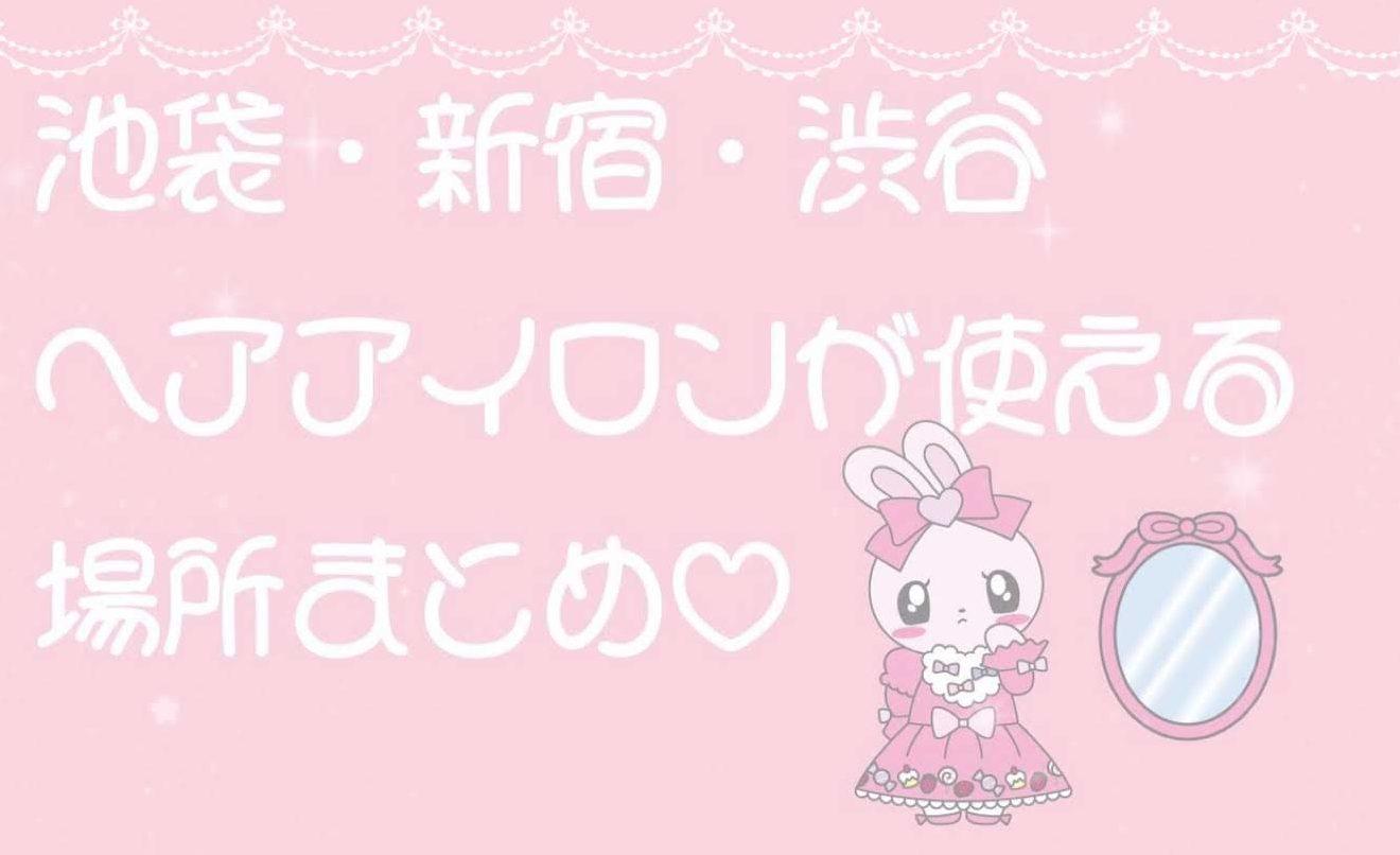 池袋・渋谷・新宿】無料でヘアアイロンが使える♡パウダールーム特集
