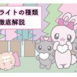 ペンライト選びの極意♡おすすめ&違いを徹底解説!