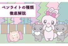 キンブレ選びの極意♡ブランドごとのおすすめ&違いを徹底解説!