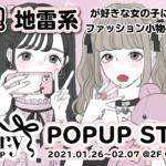 ラフォーレ原宿にて期間限定で開催♡Lafary POPUP STORE