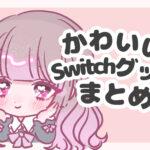 【ゲーマー女子必見】かわいいSwitchデコレーション♡