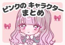 かわいいもの好き必見!ピンク色のキャラクターグッズ特集♡